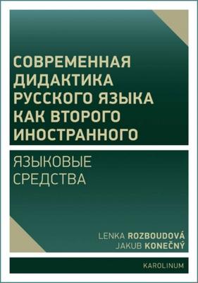 Современная дидактика русского языка как второго иностранного. Языковые средства