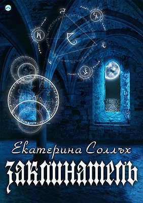 Čaroděj Ekaterina Sollch