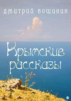 Krymské povídky