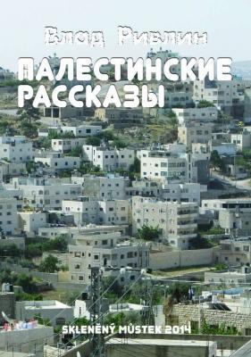 Palestinské povídky