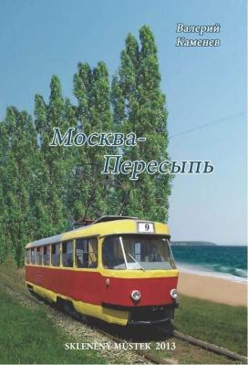 Moskva-Peresyp