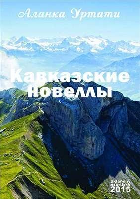Kavkazské povídky