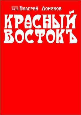 Krasnyj Vostok
