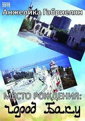 Místo narození - město Baku