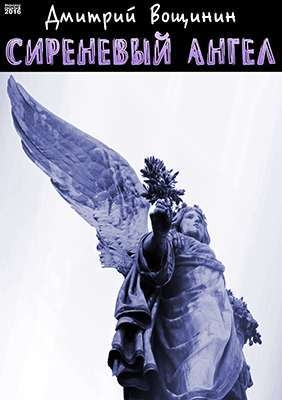 Сиреневый ангел / Fialový anděl