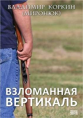 Взломанная вертикаль / Zlomená vertikála