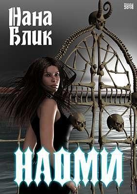 Наоми / Naomi