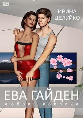Ева Гайден / Eva Gaiden