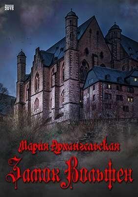 Замок Вольфен / Wolfen Castle