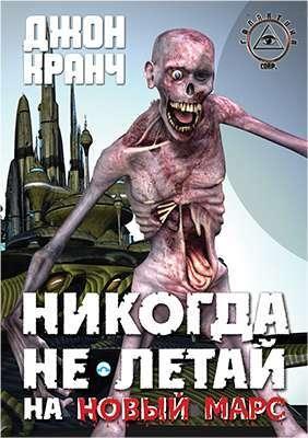 Никогда  не  летай  на  Новый  Марс / Nikdy  nelétej  na  nový  Mars