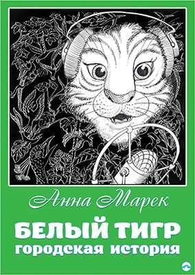 Белый Тигр. Городская история /  Bílý tygr. Městská historie