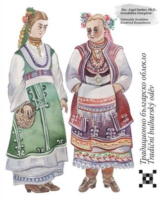 Tradiční bulharský oděv / Традиционно българско облекло